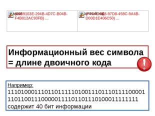 0 0 0 1 1 0 1 1 Сколько символов можно закодировать двумя битами? Значит в а