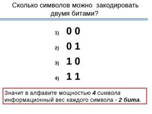 0 0 0 0 0 1 0 1 0 0 1 1 Сколько символов можно закодировать тремя битами? Зн
