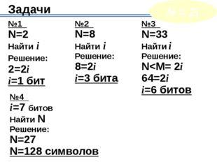 Информационный объём сообщения Количество символов (знаков) в тексте Информац