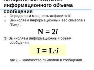 Информационный объём текста Сообщение, записанное буквами из 64-символьного а