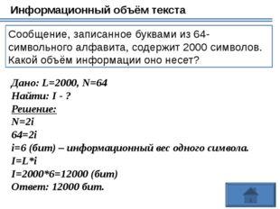 1 байт (bytе) = 8 бит 1 Кбайт (килобайт) = 1024 байт =210 байт 1 Мбайт (мегаб