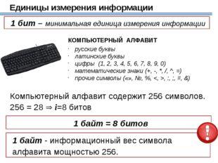 Перевод в другие единицы 3 Кбайта = 3 ·1024 байт = 3072 байта ? байт 15 байт