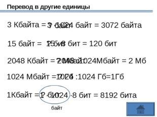 Информационный объём сообщения равен 3 Кб. Информационный вес символа – 32 би