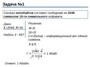Основные понятия Алфавитный подход позволяет измерить объём информации не зав