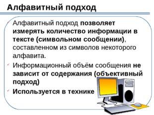Алфавит – набор знаков, используемых при кодировании информации с помощью нек