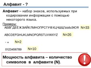 Алфавитный подход Каждый символ имеет свой информационный вес текст записан с