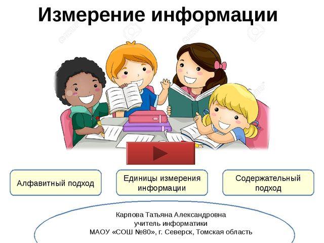 Измерение информации Алфавитный подход Единицы измерения информации Содержат...