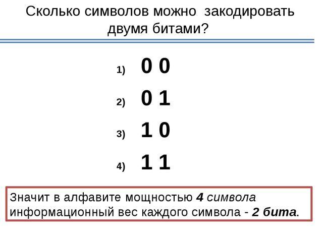 0 0 0 0 0 1 0 1 0 0 1 1 Сколько символов можно закодировать тремя битами? Зн...