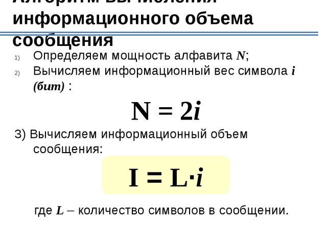Информационный объём текста Сообщение, записанное буквами из 64-символьного а...