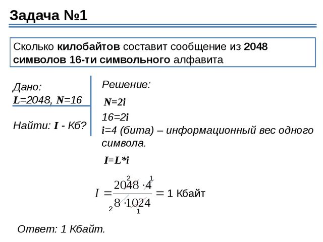 Основные понятия Алфавитный подход позволяет измерить объём информации не зав...