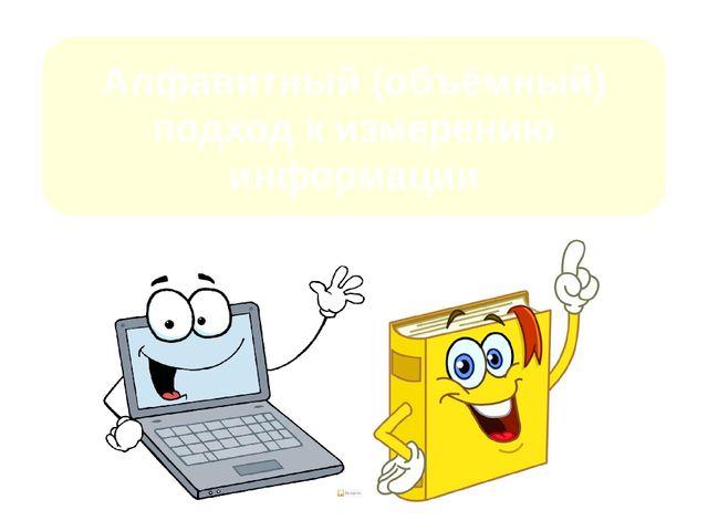 Алфавитный подход Алфавитный подходпозволяет измерять количество информации...