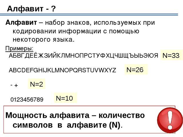 Алфавитный подход Каждый символ имеет свой информационный вес текст записан с...