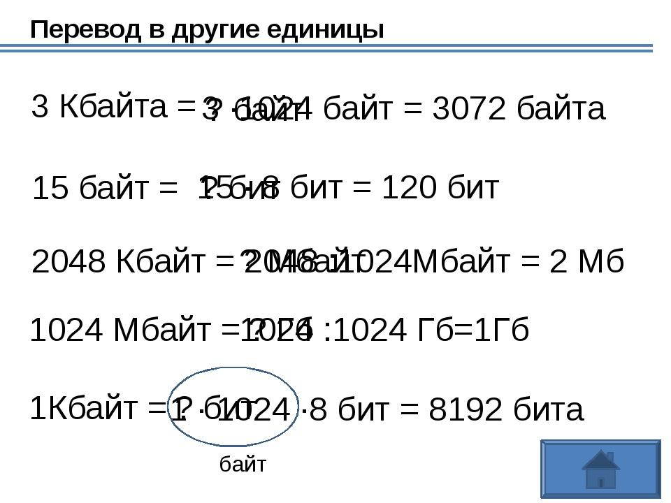 Информационный объём сообщения равен 3 Кб. Информационный вес символа – 32 би...