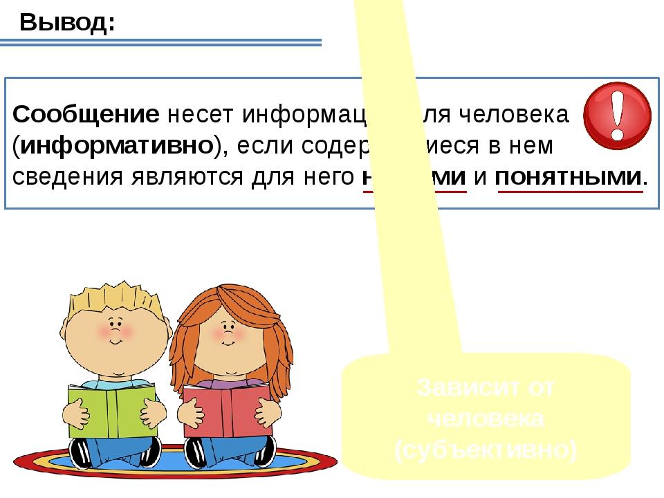 Сообщение несет информацию для человека (информативно), если содержащиеся в...
