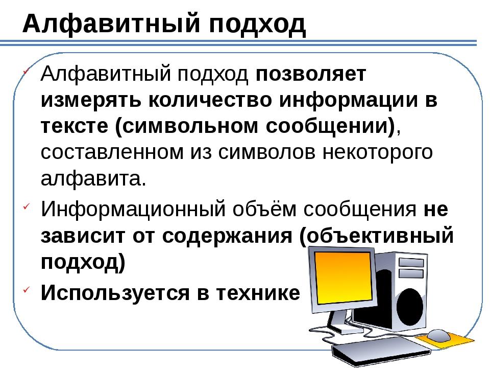 Алфавит – набор знаков, используемых при кодировании информации с помощью нек...