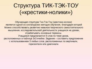 Структура ТИК-ТЭК-ТОУ («крестики-нолики») Обучающая структура Тик-Тэк-Тоу (кр