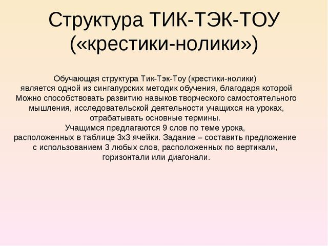 Структура ТИК-ТЭК-ТОУ («крестики-нолики») Обучающая структура Тик-Тэк-Тоу (кр...