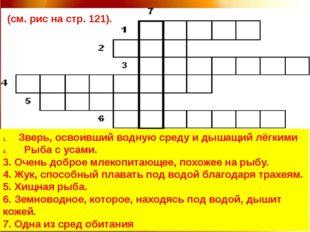 11.11.16 http://aida.ucoz.ru Зверь, освоивший водную среду и дышащий лёгкими