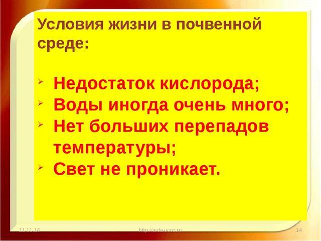 11.11.16 http://aida.ucoz.ru Условия жизни в почвенной среде: Недостаток кисл...
