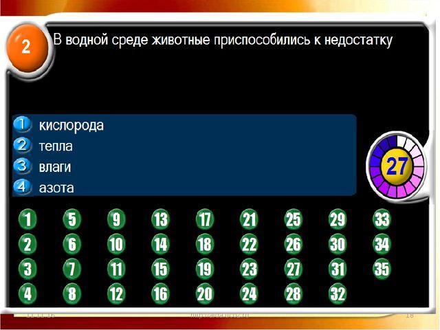 11.11.16 http://aida.ucoz.ru