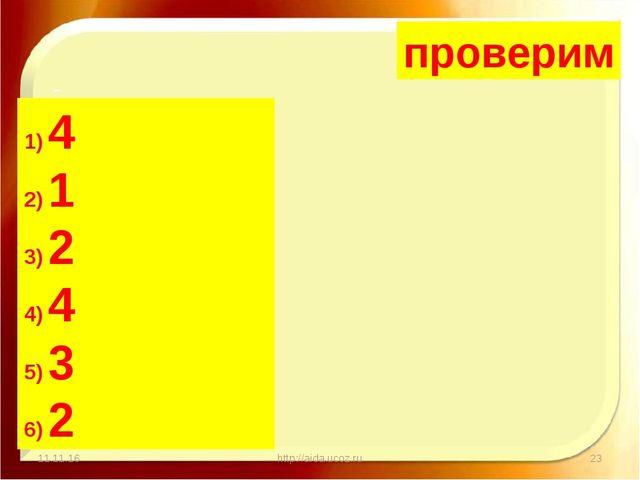 11.11.16 http://aida.ucoz.ru проверим 4 1 2 4 3 2