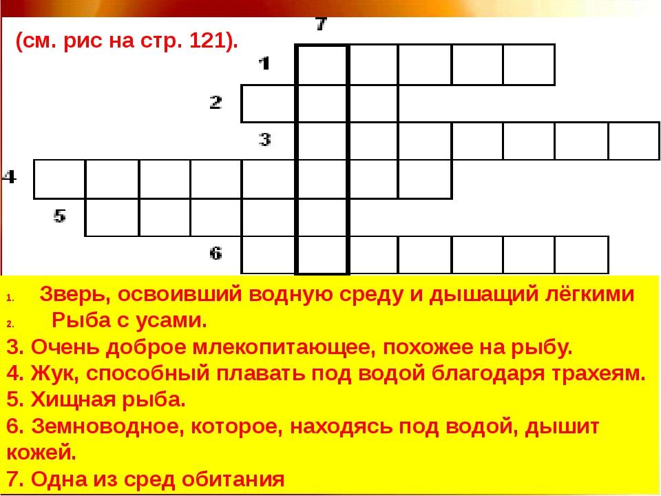 11.11.16 http://aida.ucoz.ru Зверь, освоивший водную среду и дышащий лёгкими...