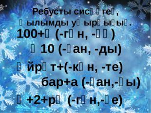 Ребусты сисһәгеҙ, ҡылымды уҡырһығыҙ. 100+Ә(-гән, -ҙө) ҡ10 (-ған, -ды) Өйрәт+(