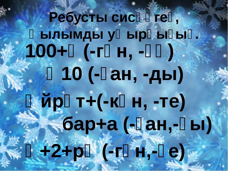 Ребусты сисһәгеҙ, ҡылымды уҡырһығыҙ. 100+Ә(-гән, -ҙө) ҡ10 (-ған, -ды) Өйрәт+(...