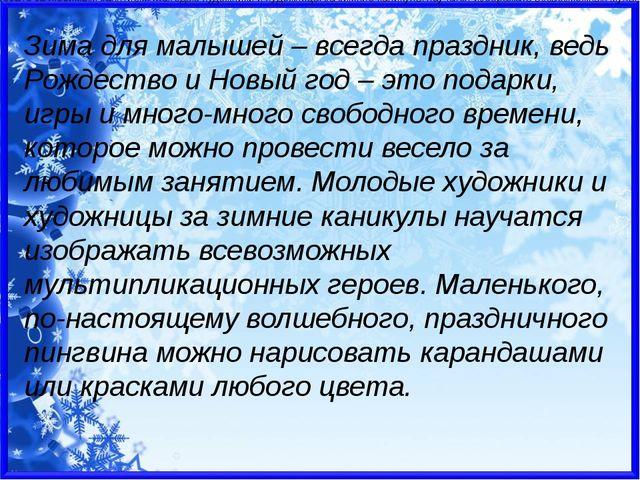 Зима для малышей – всегда праздник, ведь Рождество и Новый год – это подарки...
