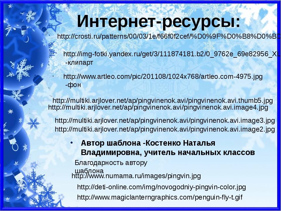 Интернет-ресурсы: http://img-fotki.yandex.ru/get/3/111874181.b2/0_9762e_69e82...