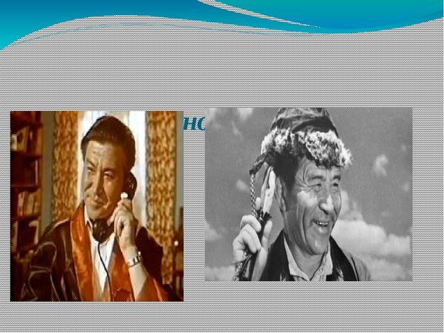 Шәкен Айманов түсірген фильмдер «Біздің сүйікті дәрігер» Амангельді