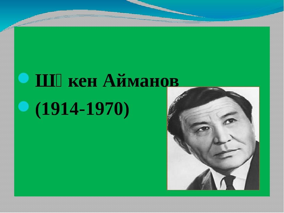Шәкен Айманов (1914-1970)