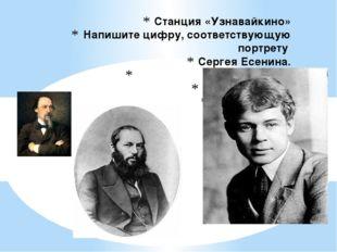 Станция «Узнавайкино» Напишите цифру, соответствующую портрету Сергея Есенина