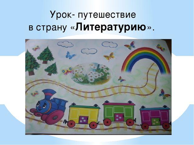 Урок- путешествие в страну «Литературию».