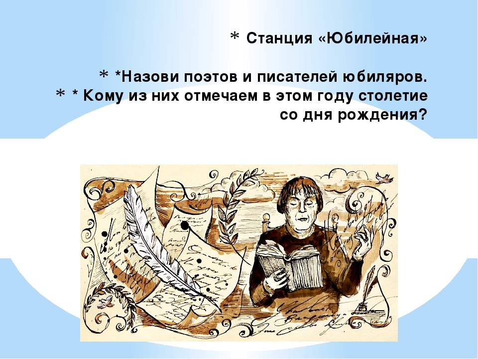 Станция «Юбилейная» *Назови поэтов и писателей юбиляров. * Кому из них отмеча...