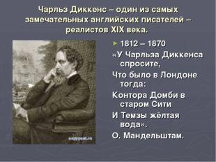 Чарльз Диккенс – один из самых замечательных английских писателей – реалистов