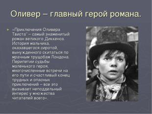 """Оливер – главный герой романа. «Приключения Оливера Твиста"""" – самый знамениты"""