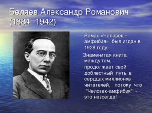 Беляев Александр Романович (1884 -1942) Роман «Человек – амфибия» был издан в