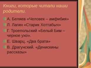 Книги, которые читали наши родители. А. Беляев «Человек – амфибия» Л. Лагин «