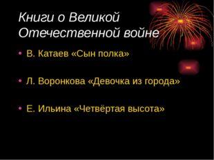 Книги о Великой Отечественной войне В. Катаев «Сын полка» Л. Воронкова «Девоч