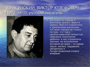 ДРАГУНСКИЙ, ВИКТОР ЮЗЕФОВИЧ (1913–1972), русский писатель Он ходил по городу