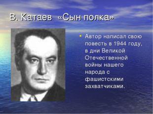 В. Катаев «Сын полка» Автор написал свою повесть в 1944 году, в дни Великой О
