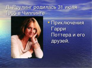 Д. Роулинг родилась 31 июля 1965 в Чиппинге Приключения Гарри Поттера и его д