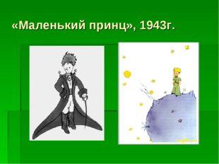 «Маленький принц», 1943г.