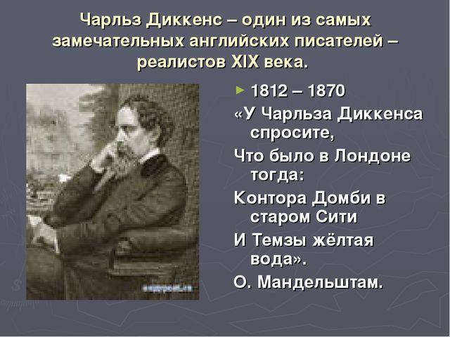 Чарльз Диккенс – один из самых замечательных английских писателей – реалистов...