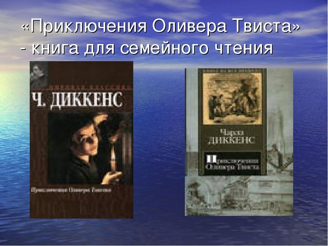 «Приключения Оливера Твиста» - книга для семейного чтения