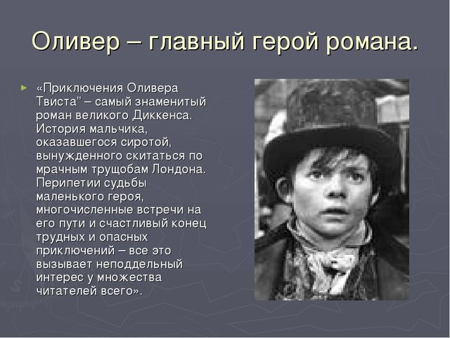 """Оливер – главный герой романа. «Приключения Оливера Твиста"""" – самый знамениты..."""