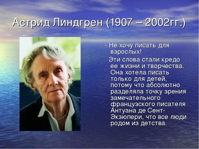 Астрид Линдгрен (1907 – 2002гг.) - Не хочу писать для взрослых! Эти слова ста...
