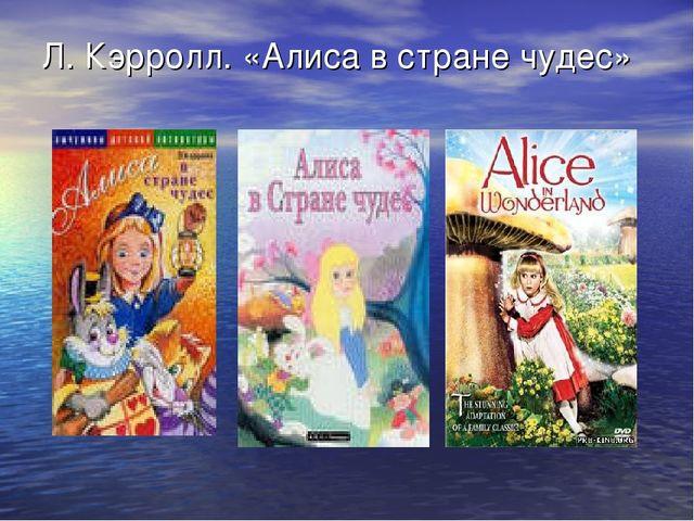 Л. Кэрролл. «Алиса в стране чудес»