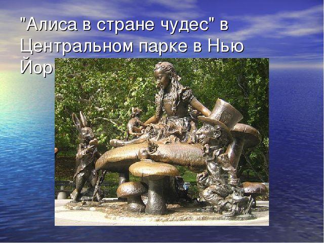 """""""Алиса в стране чудес"""" в Центральном парке в Нью Йорке."""